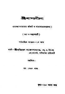 Sri Bamlila [Pt. 1] by Shri Haricharan Gangopadhyay - শ্রী হরিচরণ গঙ্গোপাধ্যায়