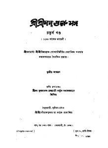 Sri Sri Sadguru Sangha [Vol. 4] [Ed. 3] by Kuladananda Brahmachari - কুলদানন্দ ব্রহ্মচারী