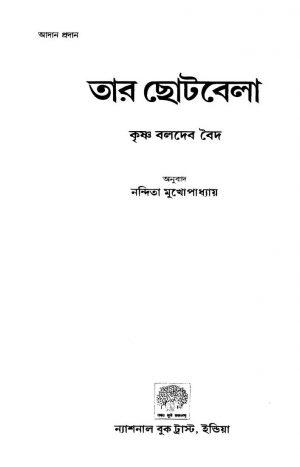 Taar Chhotobelaa by Krishna Baladeb Boida - কৃষ্ণ বলদেব বৈদNandita Mukhopadhyay - নন্দিতা মুখোপাধ্যায়