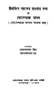 Unabingsha Shataker Banglar Katha O Jogesh Chandra Bagol by Kanailal Dutta - কানাইলাল দত্তMohanlal Mitra - মোহনলাল মিত্র