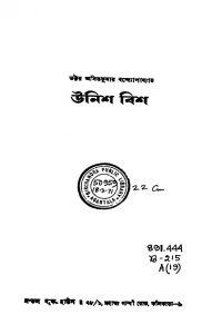 Unish Bish by Asit Kumar Bandyopadhyay - অসিতকুমার বন্দ্যোপাধ্যায়