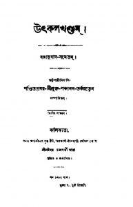 Utkal Khandam [Ed. 2] by Panchanan Tarkaratna - পঞ্চানন তর্করত্ন