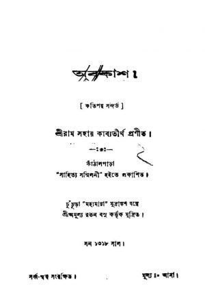 Abakash by Ram Sahai Kabyatirtha - রাম সহায় কাব্যতীর্থ