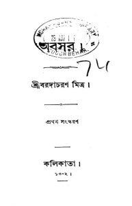 Abasar [Ed. 1] by Barada Charan Mitra - বরদাচরণ মিত্র
