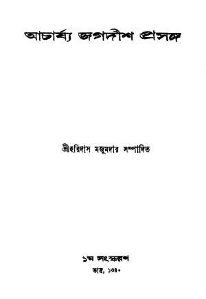 Acharjya Jagadish Prasanga [Ed. 1] by Haridas Mazumdar - হরিদাস মজুমদার