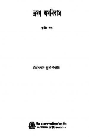 Bhraman Omnibus [Vol. 3] by Umaprasad Mukhopadhyaya - উমাপ্রসাদ মুখোপাধ্যায়