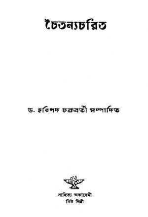 Chaitanyacharit by Haripada Chakraborty - হরিপদ চক্রবর্তী