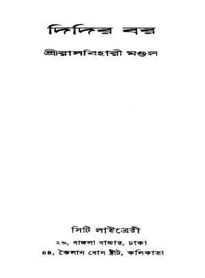 Didir Bar by Rasbihari Mandal - রাসবিহারী মন্ডল