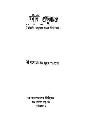 Manishi  Prafulla Chandra  by Manomohan Mukhopadhyay - মনোমোহন মুখোপাধ্যায়