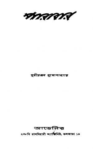 Parabar by Sudhiranjan Mukhopadhyay - সুধীরঞ্জন মুখোপাধ্যায়