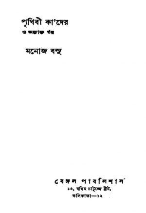 Prithibi Kader O Anyanyo Golpo [Ed. 3] by Manoj Basu - মনোজ বসু