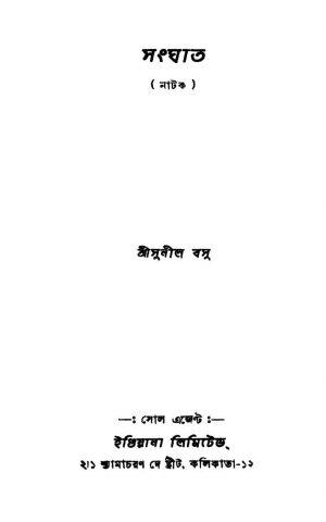 Sanghat by Sunil Basu - সুনীল বসু