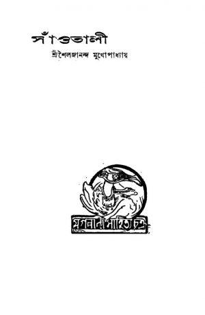 Sanotali [Ed. 1] by shailajananda Mukhapadhyay - শৈলজানন্দ মুখোপাধ্যায়