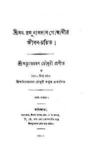 Shrimat Raghunath Goswamir Jiban-Charit [Ed. 1] by Achyut Charan Choudhury - অচ্যুতচরণ চৌধুরী