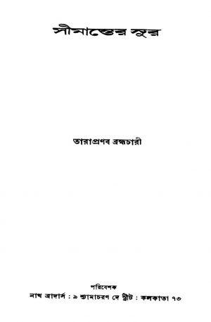 Simanter Sur by Tarapranab Bramhachari - তারাপ্রণব ব্রহ্মচারী
