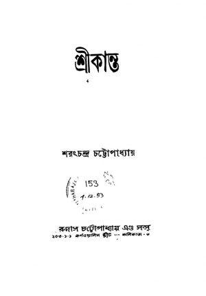 Srikanta by Sarat Chandra Chattopadhyay - শরৎচন্দ্র চট্টোপাধ্যায়