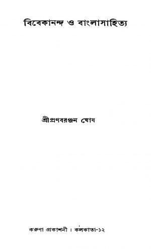 Vivekananda O Banglasahitya [Ed. 2] by Pranabranjan Ghosh - প্রণবরঞ্জন ঘোষ