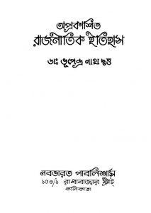 Aprakashita Rajnaitik Etihas by Bhupendranath Dutta - ভূপেন্দ্রনাথ দত্ত