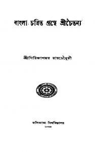 Bangla Charit Granthe Shri Chaitanya by Girijashankar Raychowdhury - গিরিজাশঙ্কর রায়চৌধুরী
