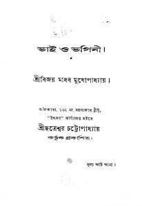 Bhai O Bhagini  by Bijoy Madhabi Mukhopadhyay - বিজয় মাধব মুখোপাধ্যায়