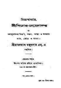 Bichar-Chandrodoy  by Ramdayal Majumdar - রামদয়াল মজুমদার
