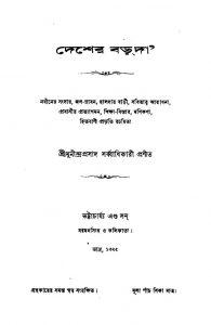 Desher Barda  by Munindra Prasad Sarbbadhikari - মুনীন্দ্ৰপ্ৰসাদ সর্ব্বাধিকারী
