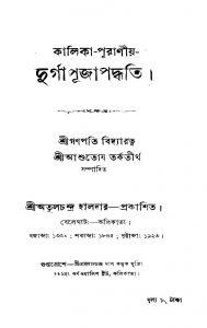 Durgapuja Paddhati by Ashutosh Tarkatirtha - আশুতোষ তর্কতীর্থGanapati Bidyaratna - গণপতি বিদ্যারত্ন