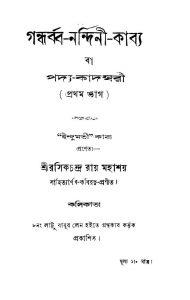 Gandharbba-Nandini-Kabya [Pt. 1] by Rasikchandra Roy - রসিকচন্দ্র রায়