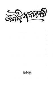 Janani Saradeshwari [Ed. 1] by Shri Archanapuri - শ্রীঅর্চ্চনাপুরী