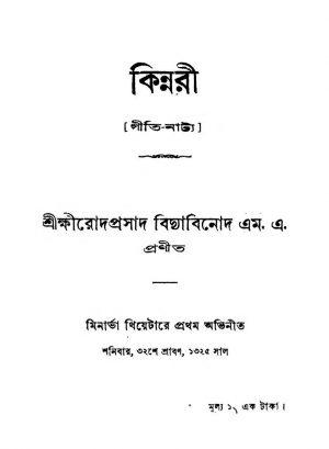 Kinnari  by Kshirodprasad Vidyabinod - ক্ষীরোদ প্রসাদ বিদ্যাবিনোদ