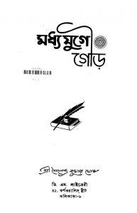 Madhyajuge Gour by Shailendra Kumar Ghosh - শৈলেন্দ্র কুমার ঘোষ