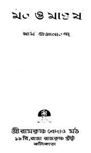 Man O Manush by Swami Proganananda - স্বামী প্রজ্ঞানানন্দ