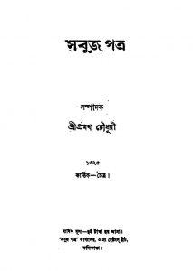 Sabuj Patra [Yr. 5] by Pramatha Chaudhuri - প্রমথ চৌধুরী