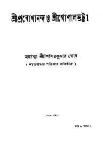 Shri Prabodhananda O Shri Gopalbhatta by Shishir Kumar Ghosh - শিশিরকুমার ঘোষ