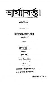 Aryabhatta [Yr. 1] [Vol. 1]  by Hemendra Prasad Ghosh - হেমেন্দ্রপ্রসাদ ঘোষ