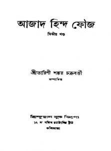 Azad Hind Fauj [Vol. 2] [Ed. 1] by Tarini Shankar Chakraborty - তারিণী শঙ্কর চক্রবর্ত্তী