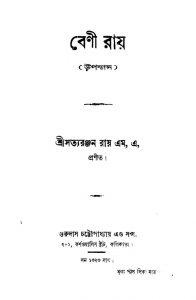 Beni Ray [Vol. 1] by Satyaranjan Roy - সত্যরঞ্জন রায়