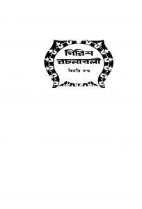 Girish Rachanabali [Vol. 2] by Debipada Bhattacharjya - দেবীপদ ভট্টাচার্য