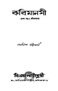 Kabi Manasi (Jibanbhashya) [Vol. 1] by Jagadish Bhattacharjya - জগদীশ ভট্টাচার্য