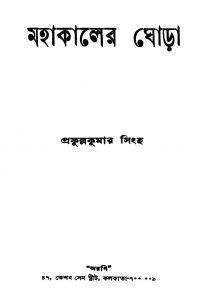 Mahakaler Ghora by Prafulla Kumar Singha - প্রফুল্ল কুমার সিংহ