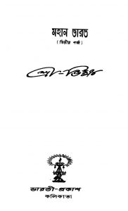 Mahan Bharat [Pt. 2] by Bhikshu - ভিক্ষু