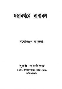 Mahanagare Dabanal [Ed. 1] by Manaranjan Hajra - মনোরঞ্জন হাজরা