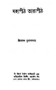 Mahapith Tarapith by Haradhan Mukhopadhyay - হারাধন মুখোপাধ্যায়