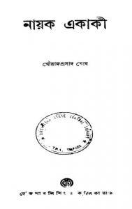 Nayak Ekaki by Gouranga Prasad Ghosh - গৌরাঙ্গপ্রসাদ ঘোষ