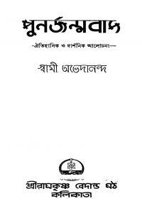 Punarjanmabad [Ed. 1] by Swami Abhedananda - স্বামী অভেদানন্দ