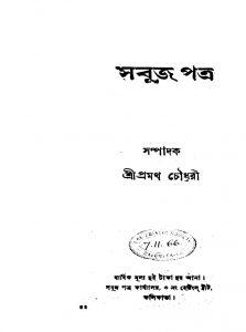 Sabujpatra  by Pramatha Chaudhuri - প্রমথ চৌধুরী