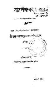 Sarpanchakang by Sharatchandra Bandyopadhyay - শরচ্চন্দ্র বন্দ্যোপাধ্যায়