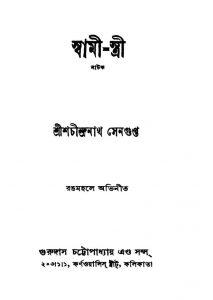 Swami-stri [Ed. 1] by Shachindranath Sengupta - শচীন্দ্রনাথ সেনগুপ্ত
