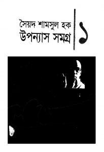 Syed Shamsul Haq Upanyash Samagra 1 by Syed Shamsul Haq - সৈয়দ শামসুল হক