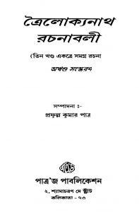 Trailokyanath Rachanabali [Vol. 3] by Trailokyanath Mukhopadhyay - ত্রৈলোক্যনাথ মুখোপাধ্যায়
